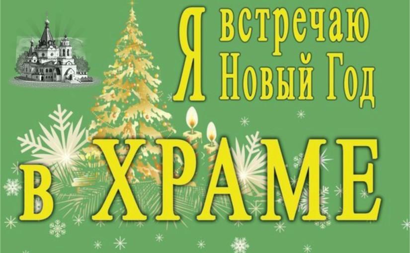 http://p-tihon.cerkov.ru/files/2015/12/%D0%9D%D0%BE%D0%B2%D1%8B%D0%B9_%D0%B3%D0%BE%D0%B4-825x510.jpg